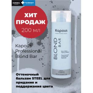 Kapous Питательный оттеночный бальзам для оттенков блонд blond bar - стальной 200 мл