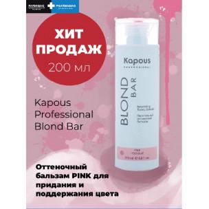 Kapous Питательный оттеночный бальзам для оттенков блонд blond bar - розовый 200 мл