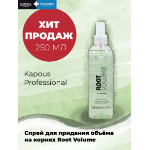 Kapous professional спрей для объема на корнях root volume 250 мл