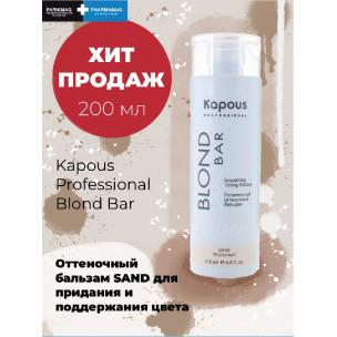 Kapous Питательный оттеночный бальзам для оттенков блонд blond bar - песочный 200 мл