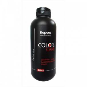 Kapous professional шампунь для окрашенных волос color care серии caring line 350 мл