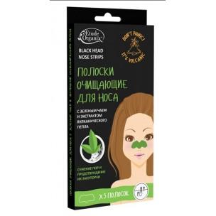Etude organix полоски для носа с зеленым чаем и вулканическим пеплом 5 шт